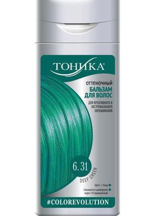 """Тоника оттеночный бальзам для волос """"deep green"""" 6.31, 150 мл"""