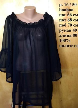 Р 16 / 50-52 роскошная пляжная туника блуза блузка блузон пеньюар черная прозрачная