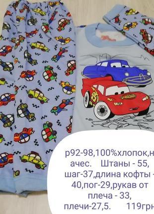 Пижама с начесом машинки