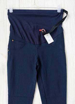 Синие брюки брючки зауженные штаны для беременных вагітних