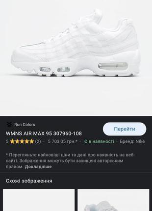 Кроссовки nike air max 95 оригинал