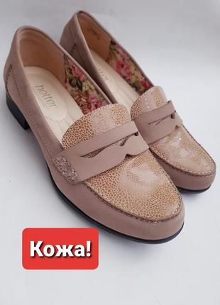 Кожаные лоферы бежевые туфли на низком каблуке  балетки 38 hotter