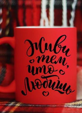 Чашка живи тем,что любишь