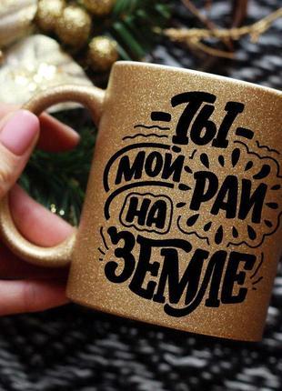 Чашка ты мой рай на земле