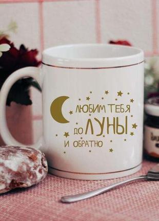 Чашка на подарок любим тебя