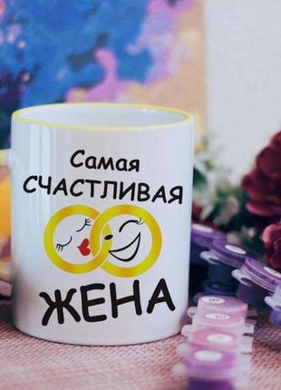 Чашка самая счастливая жена