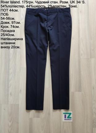 Жіночі класичні брюки женские классические брюки от river island