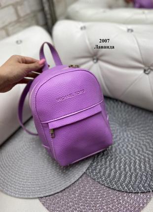 Новый милый рюкзак лаванда