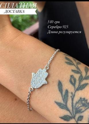 Серебряный браслет рука фатимы