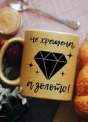 Чашка не хрещена,а золото