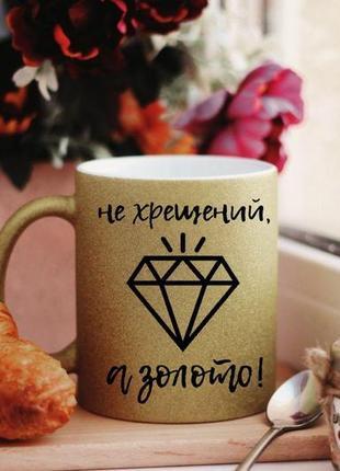 Чашка не хрещений,а золото