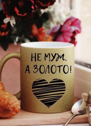 Чашка не муж, а золото