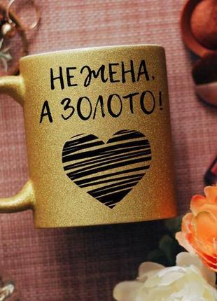 Чашка не жена,а золото