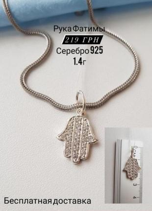 Серебряная подвеска рука фатимы