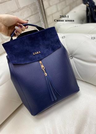 Новый рюкзак/сумка с натуральной замшей