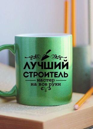 Чашка на подарок строителю