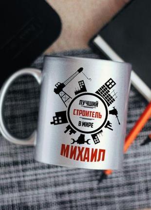 Чашка лучший строитель
