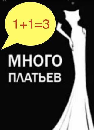 Платья 1 1=3!!!