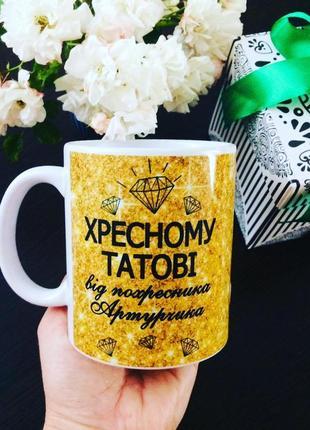 Чашка для хресного