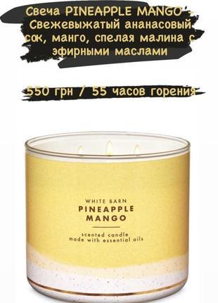 Ароматная свеча от bath and body works