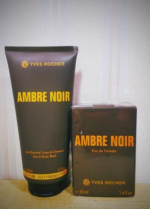 Знижка! набір для чоловіків ambre noir(туалетна вода+парф.гель) ив роше yves rocher