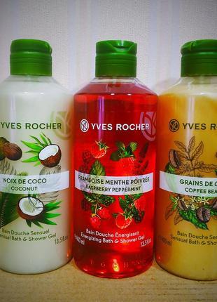 💐набір гелів для душу по 400 мл(кокос,кава,малина) ив роше yves rocher