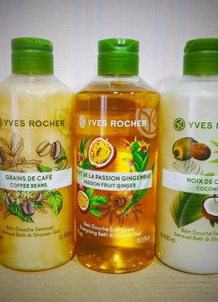 💐набір гелів для душу по 400 мл(кава,маракуйя, кокос) ив роше yves rocher