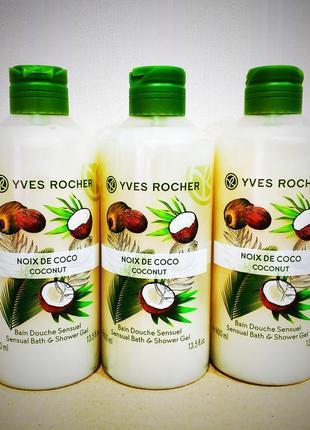🌷гелі для душу кокосовий горіх по 400 мл ив роше yves rocher