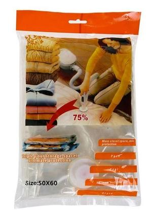 Вакуумный пакет для хранения вещей 50х60