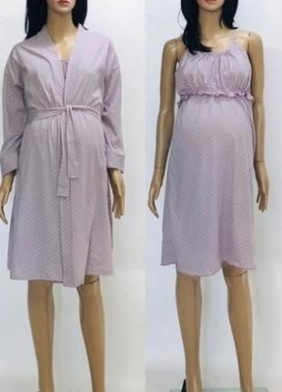 Комплект халат и ночная рубашка для беременных кормящих
