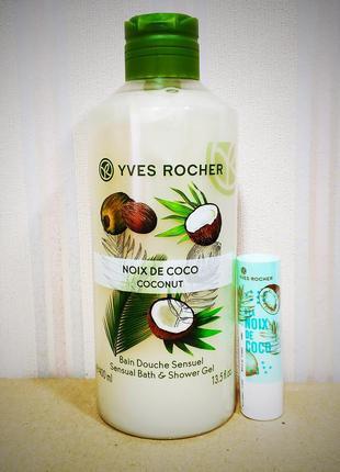 🌷набір кокосовий горіх(гель, бальзамчик) ив роше yves rocher