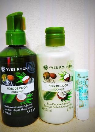 🌷набір кокосовий горіх(гель,мило, бальзамчик) ив роше yves rocher