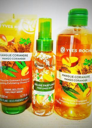 🌷набір манго-коріандр(скраб,гель,спрей) ив роше yves rocher