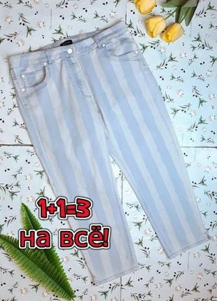 🌿1+1=3 модные голубые женские зауженные узкие джинсы в полоску witteveen, размер 50 - 52
