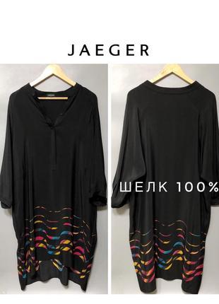 Jaeger шёлковое платье туника с цветным принтом шёлк 100%