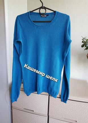 Кашемировый джемпер голубой свитер шелковый натуральный кашемир шелк cecilia classics