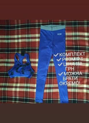 Жіночий спортивний костюм комплект