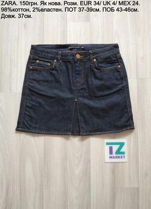 Джинсова міні спідниця джинсовая мини юбка от zara