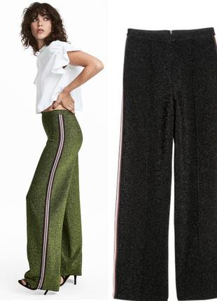 Трендовые широкие брюки палаццо h&m люрекс блестки штаны с ломпасами