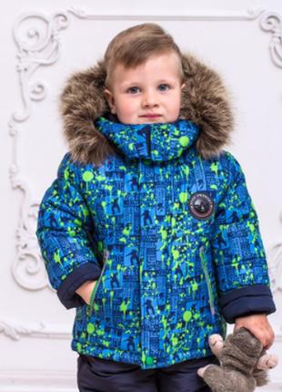 Зимняя очень теплая куртка детская на мальчика