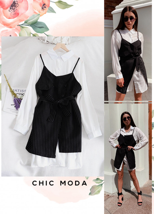 Комплект двойка: платье-рубашка и ассиметричный сарафан в полоску