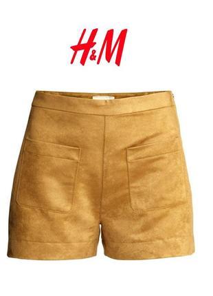 H&m шорты под замшу цвета кемел
