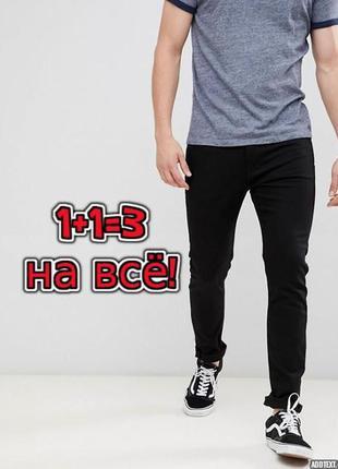 🌿1+1=3 крутые фирменные черные плотные зауженные джинсы, размер 50 - 52
