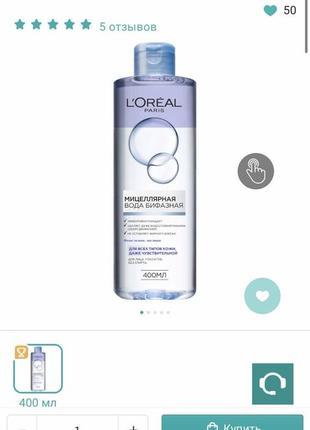 Мицеллярна вода бифазная l'oréal для всех типов кожи.
