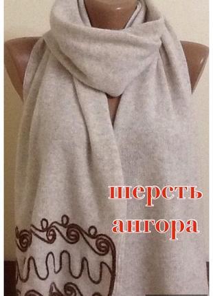Итальянский шарф шерсть ангора
