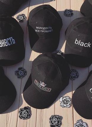 Чёрная кепка бейсболка с принтом надписью молодость все простит блек нету сил нетусил