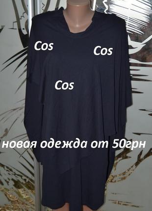 Платье +накидка cos