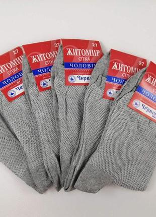Мужские носки, мужские носки сетка