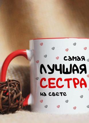 Чашка на подарок сестре