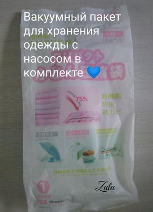 Вакуумный пакет + насос